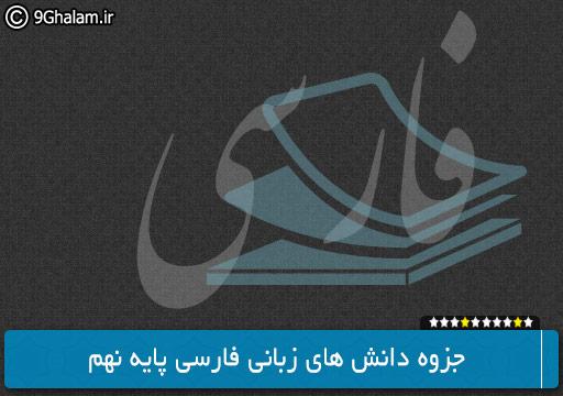 جزوه دانش های زبانی فارسی پایه نهم