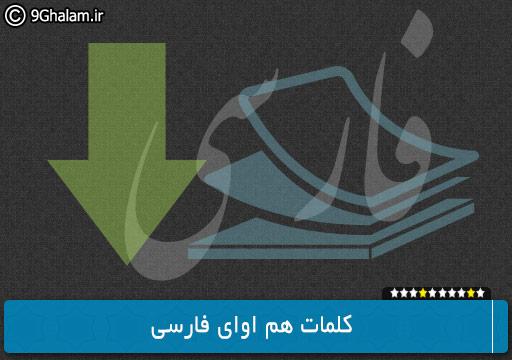 فهرست کلمات هم آوای فارسی