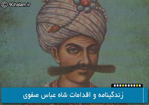 زندگینامه و اقدامات شاه عباس صفوی