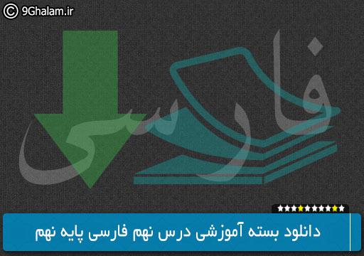 دانلود بسته آموزشی درس نهم فارسی پایه نهم