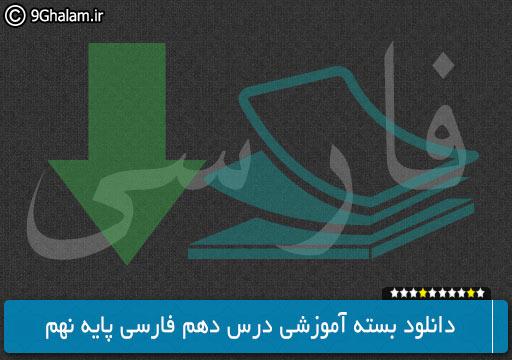 دانلود بسته آموزشی درس دهم فارسی پایه نهم