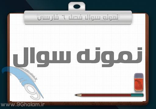 دانلود نمونه سوال فصل ششم فارسی پایه نهم + پاسخنامه