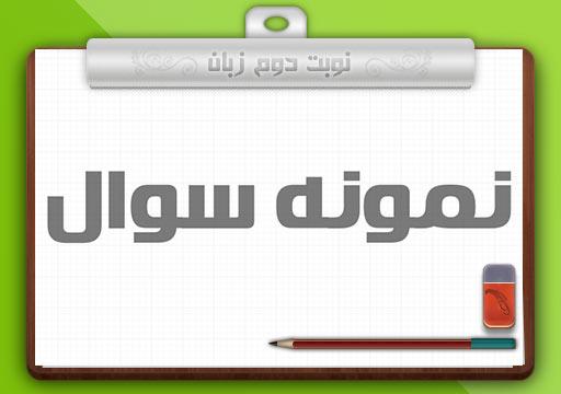 دانلود نمونه سوال نوبت دوم زبان انگلیسی پایه نهم + پاسخنامه