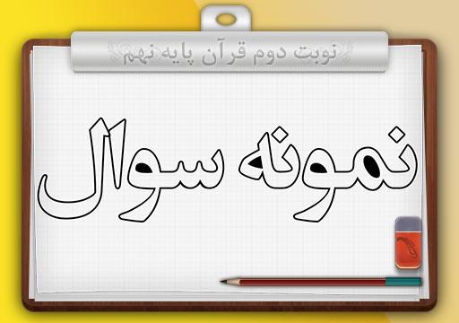 دانلود نمونه سوال نوبت دوم قرآن پایه نهم