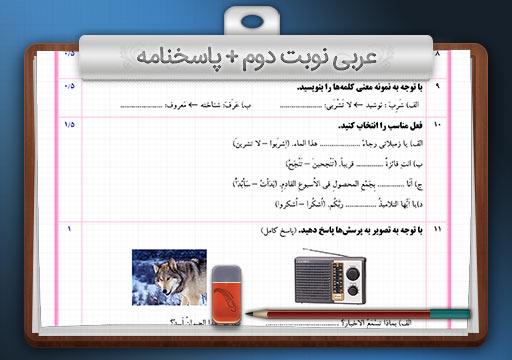دانلود نمونه سوال نوبت دوم عربی پایه نهم + پاسخنامه