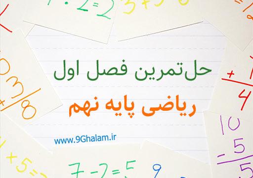 حل تمرین کامل فصل اول ریاضی پایه نهم