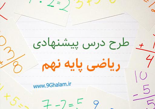 طرح درس پیشنهادی ریاضی پایه نهم