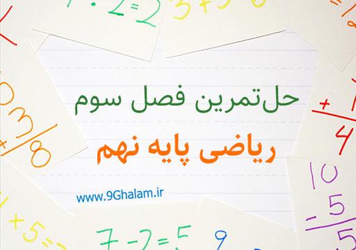 حل تمرین کامل فصل سوم ریاضی پایه نهم