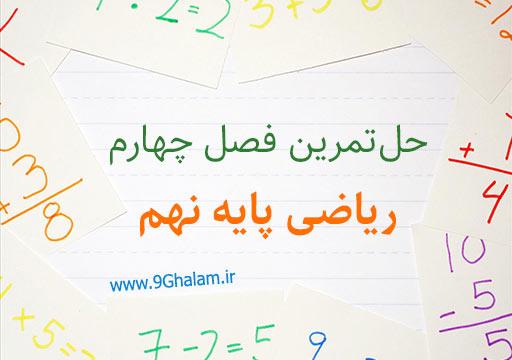 حل تمرین کامل فصل چهارم ریاضی پایه نهم