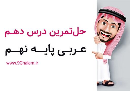 دانلود حل تمرین درس دهم عربی پایه نهم