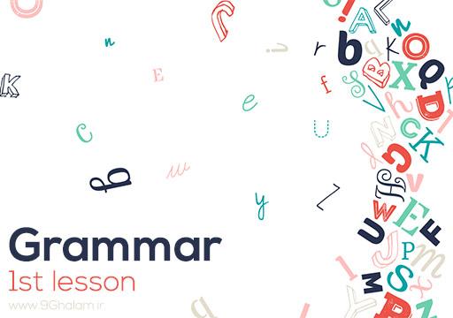 جزوه آموزش نکات گرامری درس اول زبان انگلیسی پایه نهم