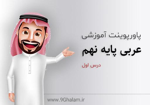 پاورپوینت آموزشی درس اول عربی پایه نهم