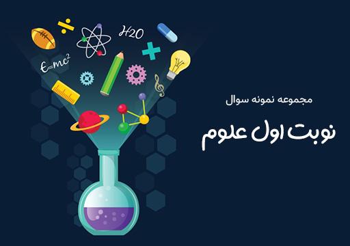مجموعه نمونه سوال نوبت اول علوم پایه نهم