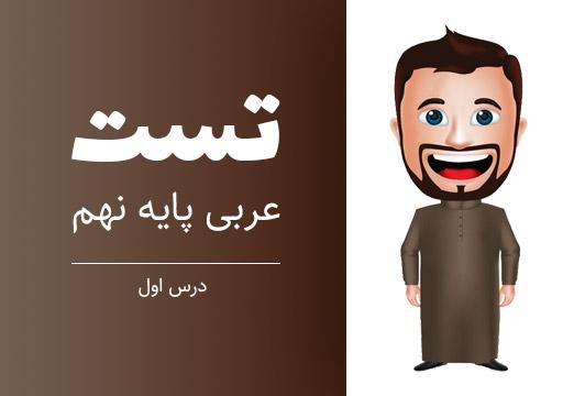 تست درس اول عربی پایه نهم