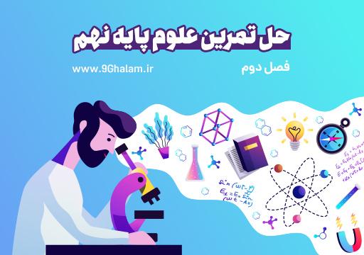حل تمرین سوالات فصل دوم علوم تجربی پایه نهم