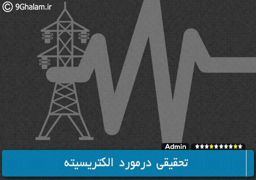 تحقیقی درمورد الکتریسیته