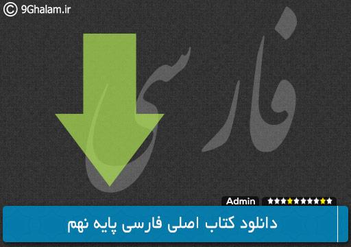 دانلود کتاب اصلی فارسی پایه نهم
