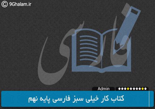 کتاب کار خیلی سبز فارسی پایه نهم