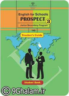 دانلود کتاب راهنمای معلم انگلیسی پایه نهم
