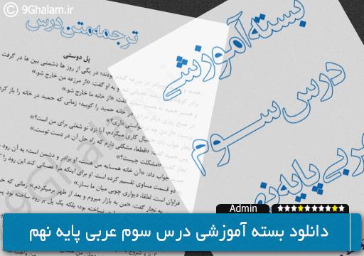 دانلود بسته آموزشی درس سوم عربی پایه نهم