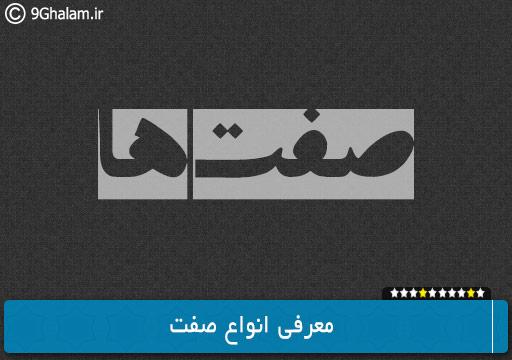 معرفی کامل انواع صفتها در زبان فارسی
