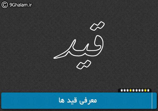 معرفی کامل انواع قیدها در زبان فارسی